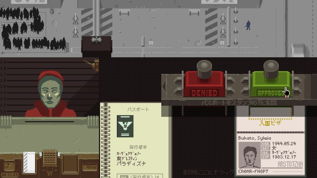 papers,please 01
