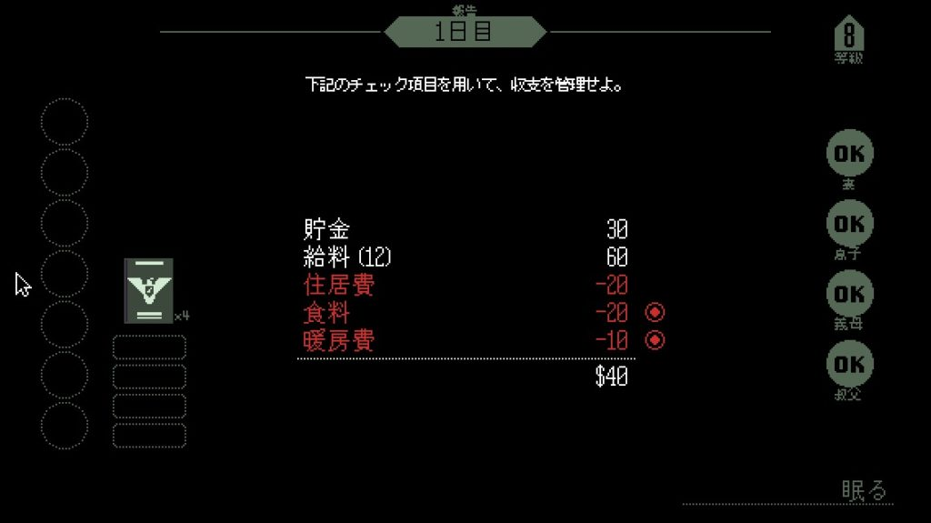 papers,please 05
