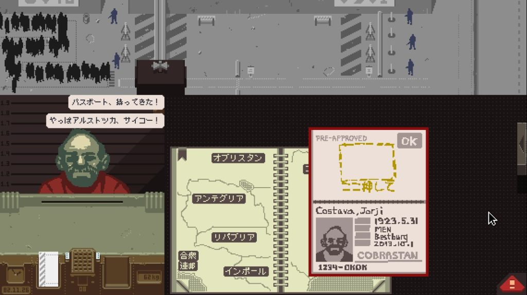 papers,please 02