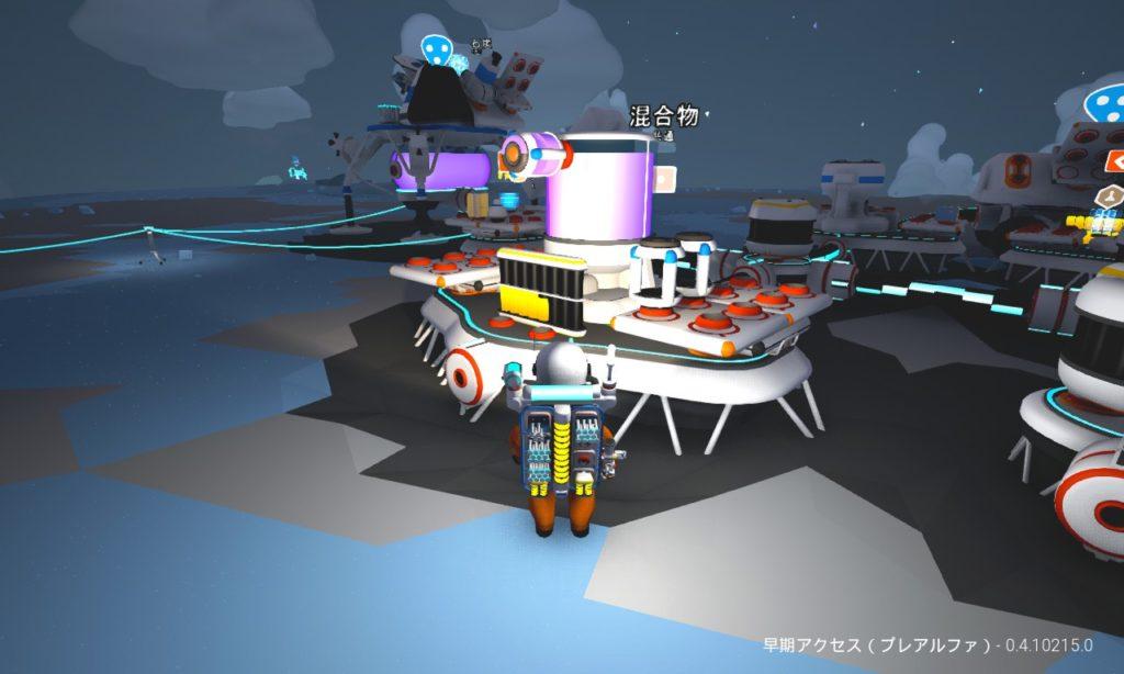 astroneer 燃料の準備