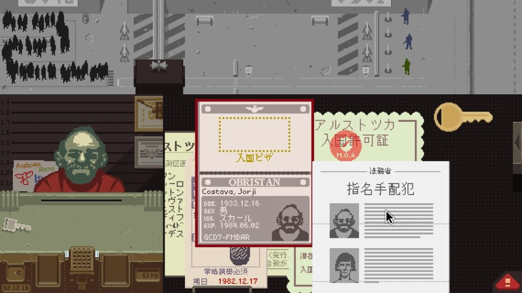 papers,please 03