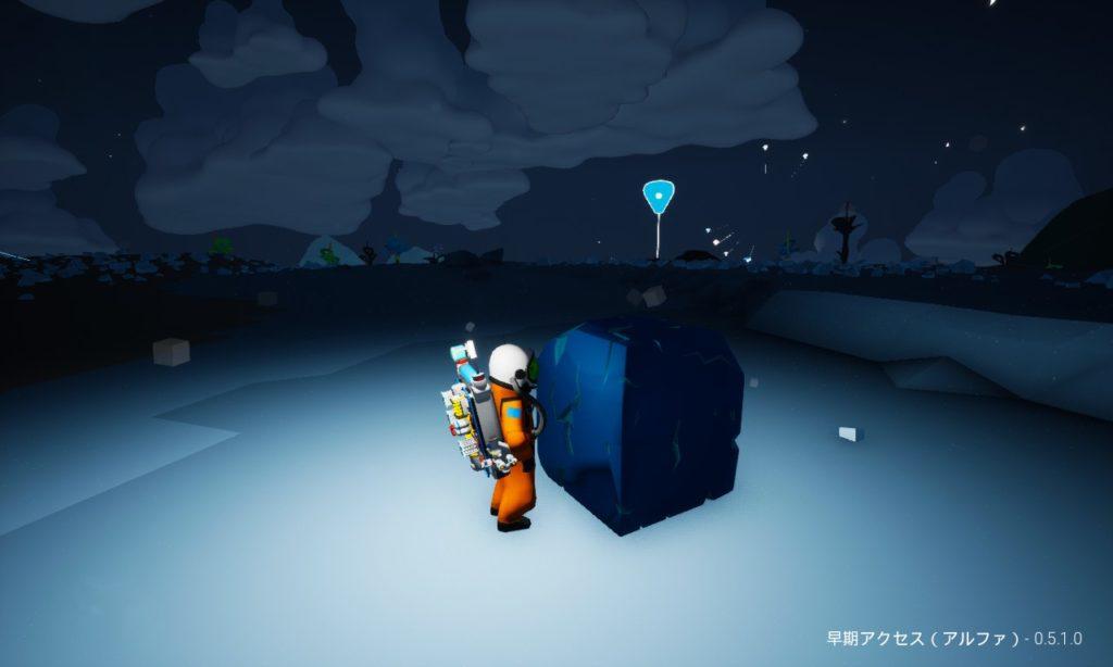 Astroneer アーティファクト 岩石タイプ4