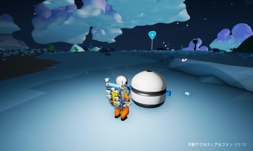 Astroneer アーティファクト 人口容器タイプ3