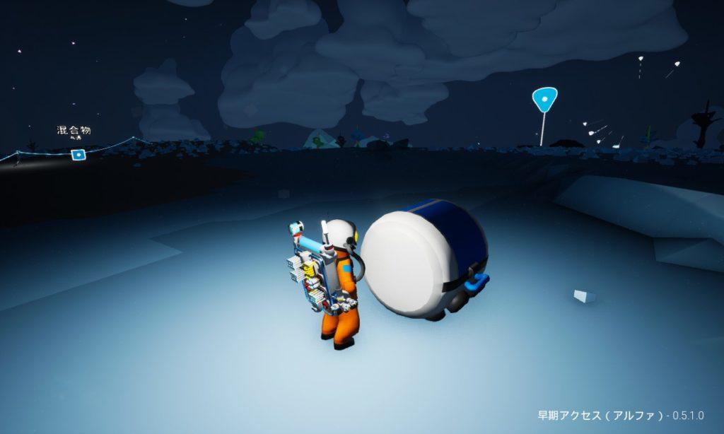 Astroneer アーティファクト 人口容器タイプ2