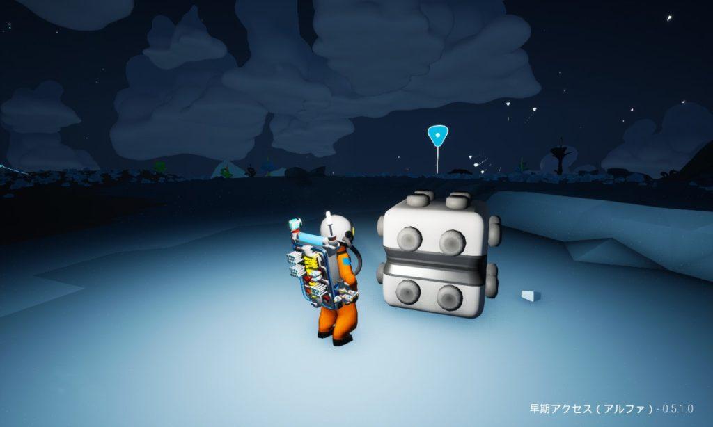 Astroneer アーティファクト 人口容器タイプ5