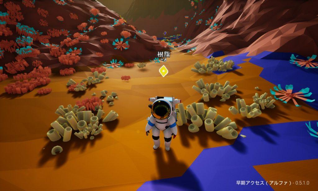 Astroneer 資源 樹脂01