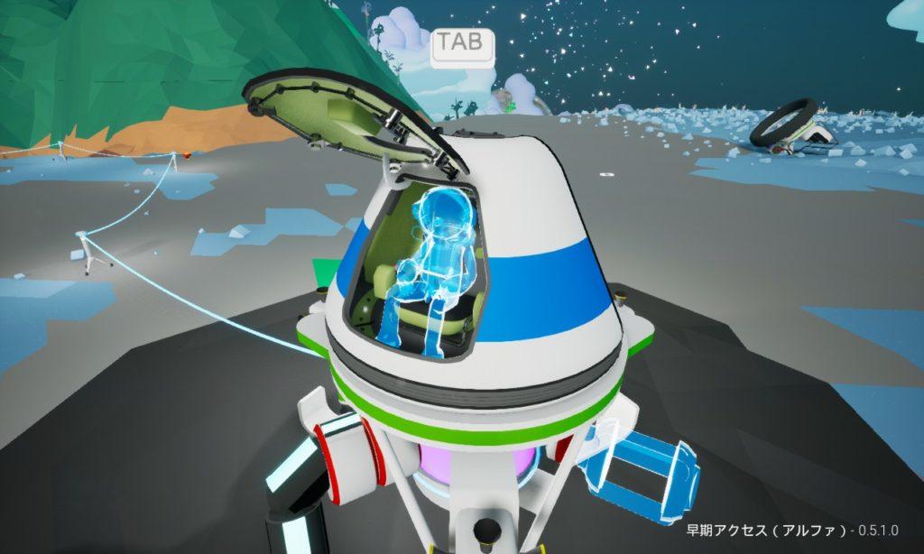 Astroneer 乗り物 エンクローズ型1席