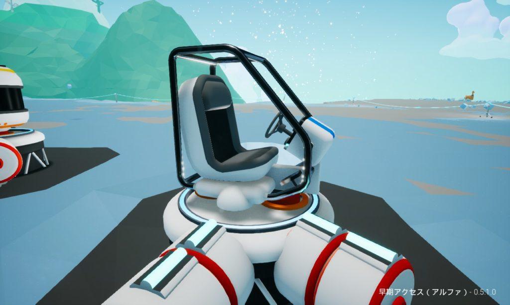 Astroneer 攻略 オープン型1席
