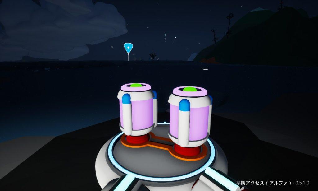 Astroneer 資源 ヒドラジン