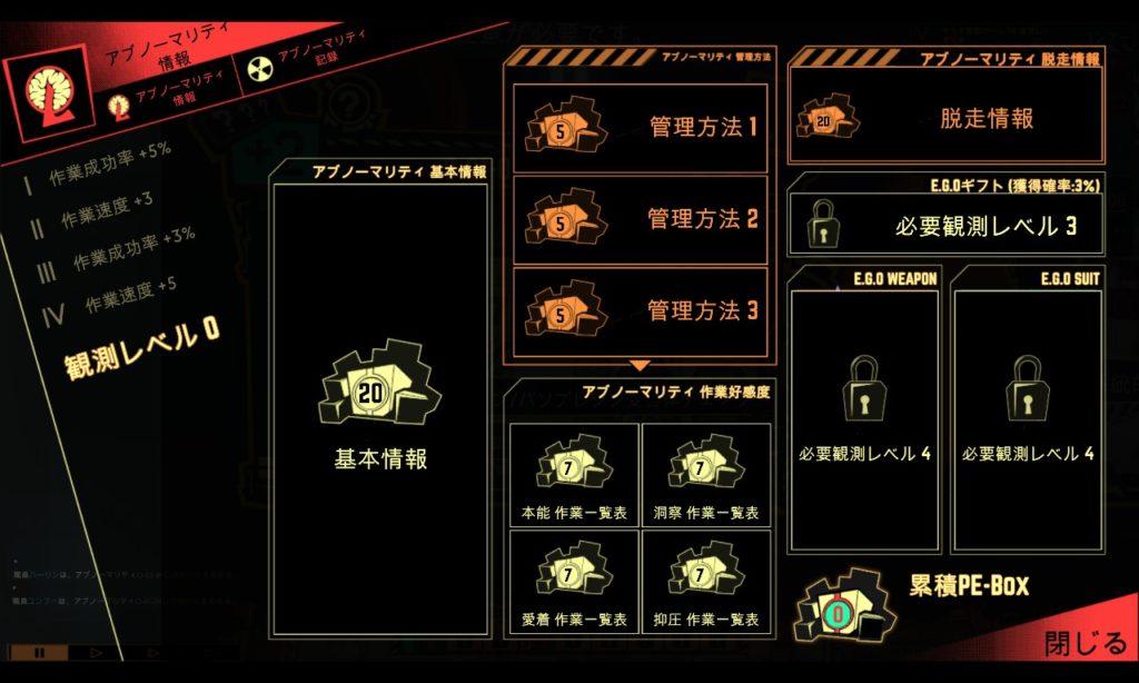 ロボトミーコーポレーション 06