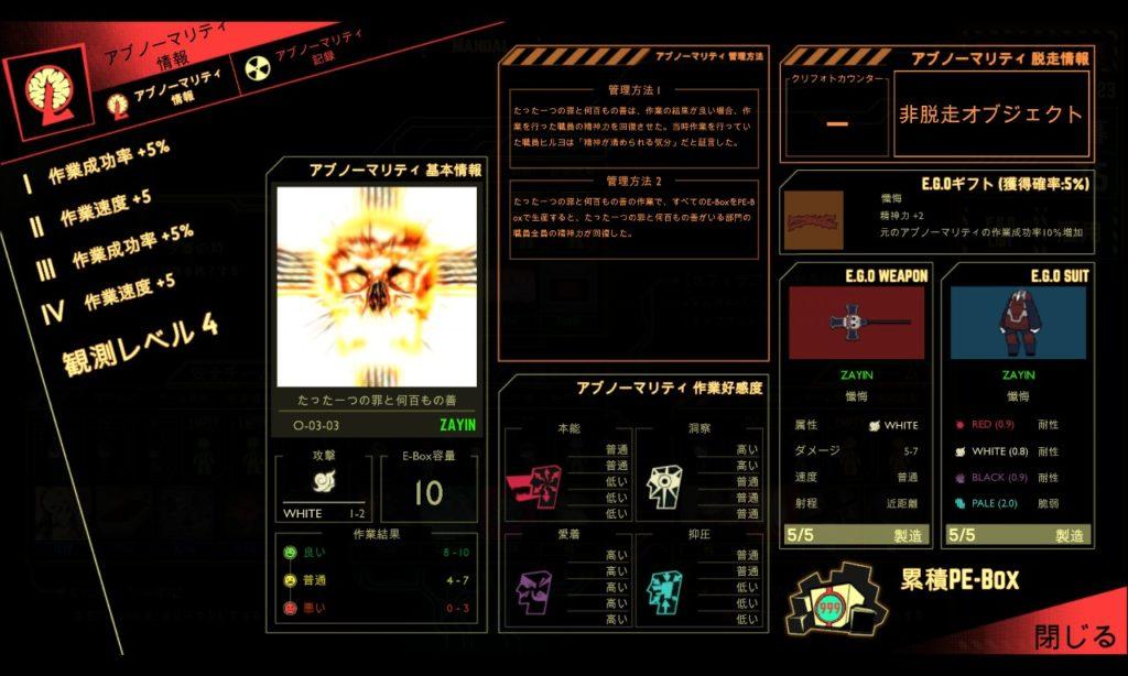 ロボトミーコーポレーション 09