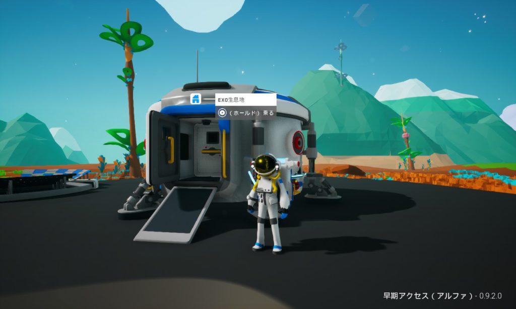 Astroneer 冒険の始まり