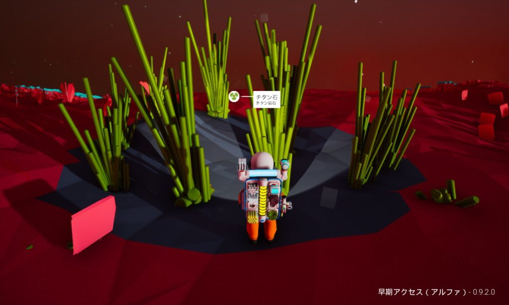 Astroneer 資源 チタン01