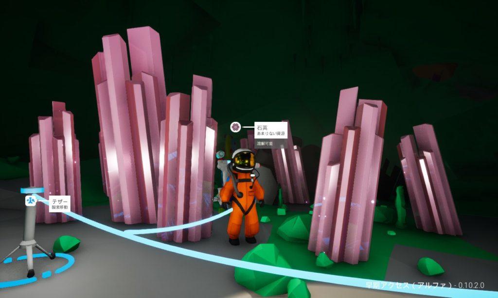 Astroneer 資源 石英