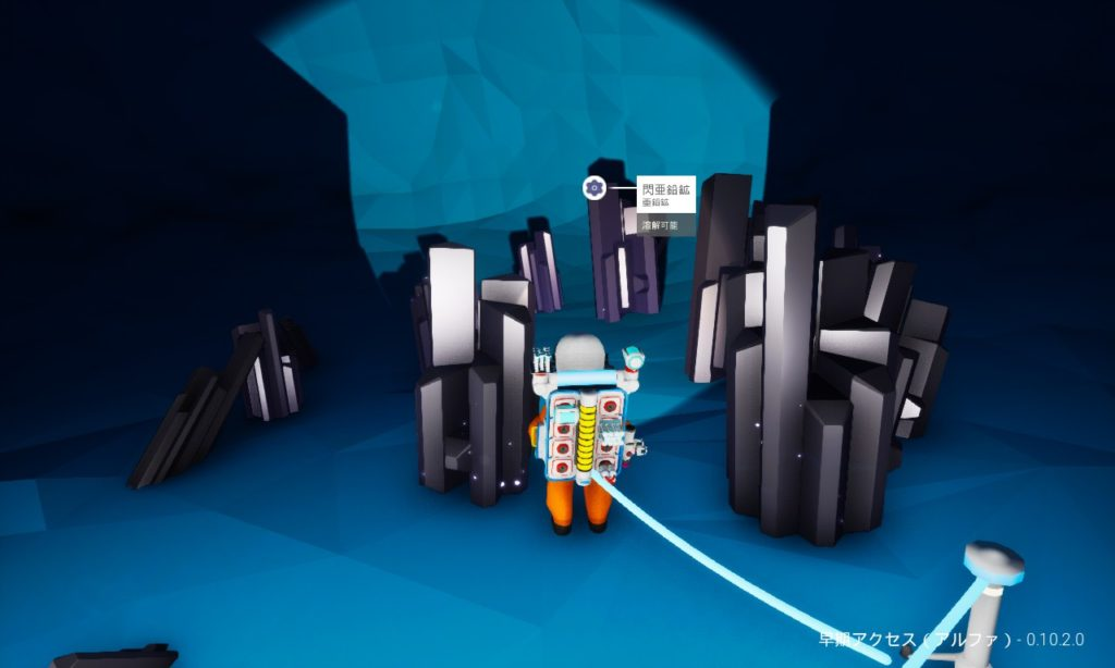 Astroneer 閃亜鉛鉱