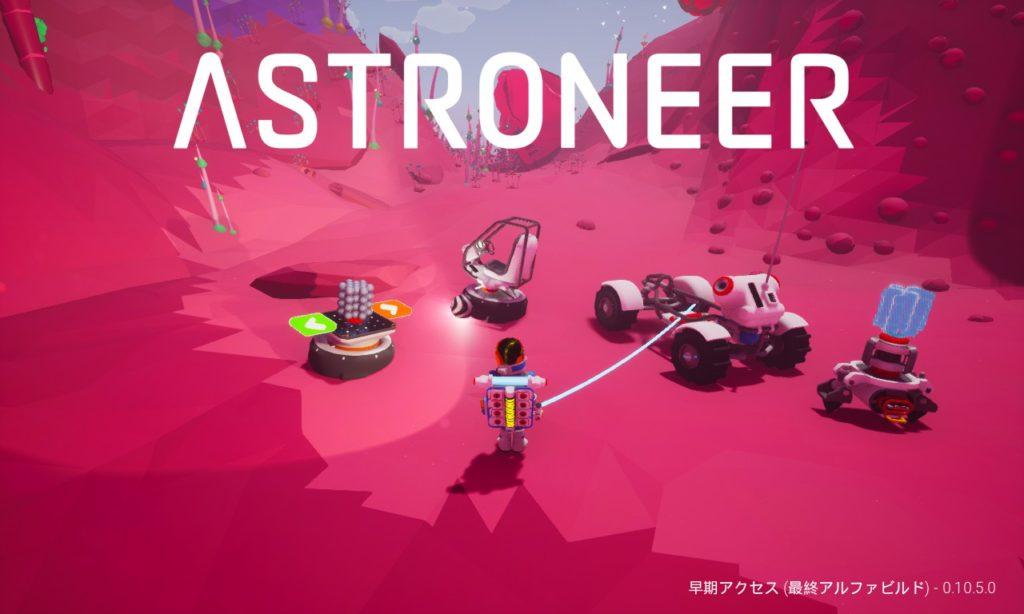 Astroneer アップデート 0.10.5