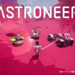 Astroneer アップデート 0.10.5 新しい宇宙服とテスト用惑星を追加