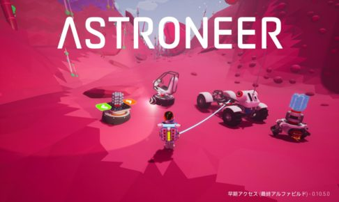 Astroneer アップデート 0.10.5