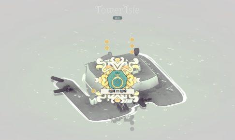 BAD NORTH 攻略 指揮の指輪