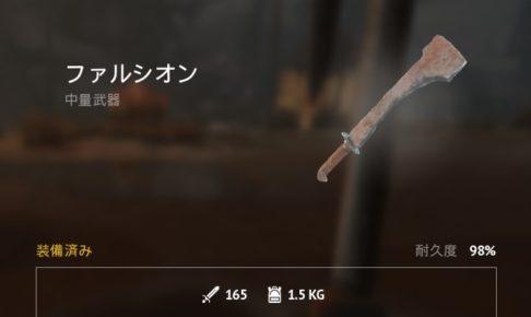 Desolate 武器 武器拡張