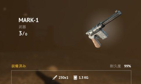 desolate 武器
