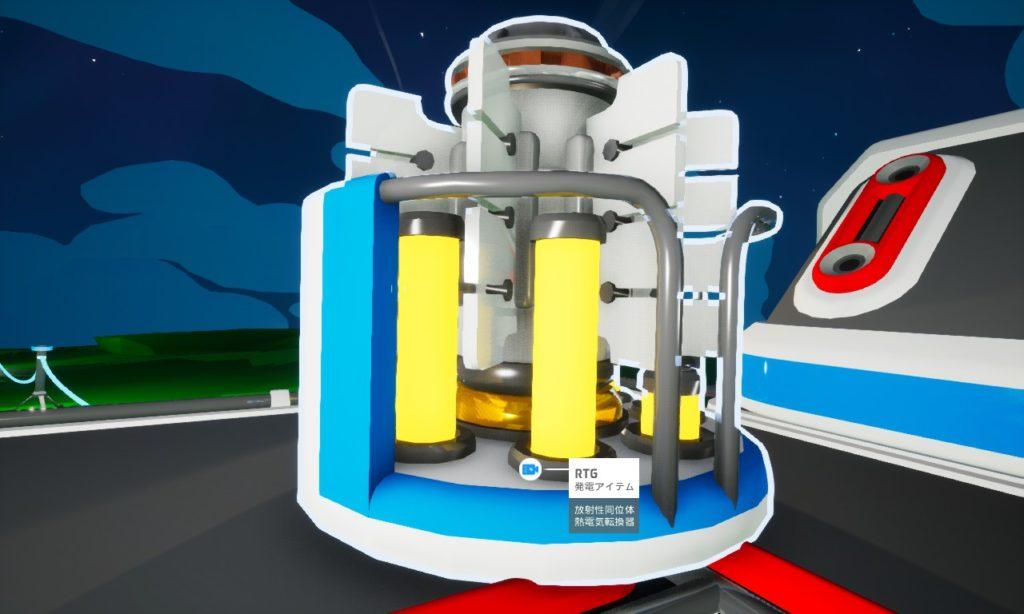 Astroneer 攻略 RTG