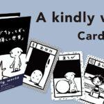 西島大介 描きおろしのカードゲーム A kindly world